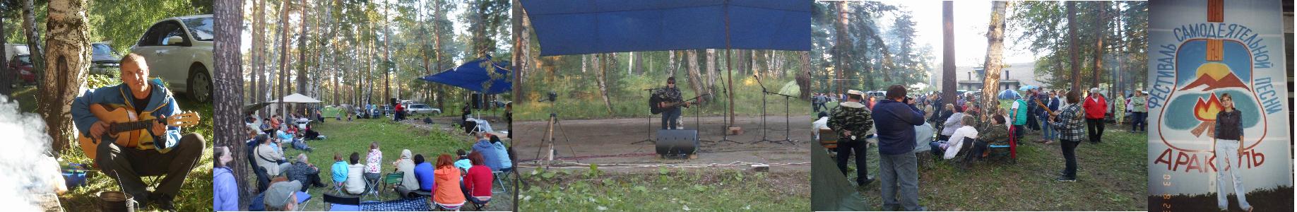 Аракуль.рф